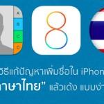 วิธีแก้ปัญหาเพิ่มรายชื่อใน iPhone เป็นภาษาไทยแล้วเด้งออก แบบง่ายสุดๆ !! (iOS 8.1.2)