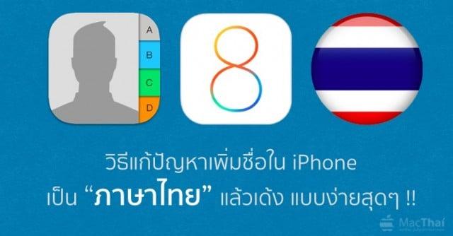 ios-8-1-2-fix-thai-language-crash-add-contact-2