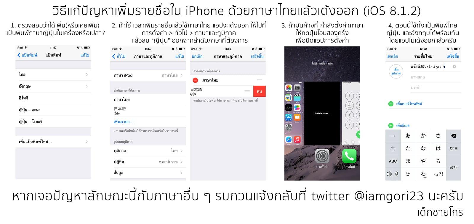 ios-8-1-2-fix-thai-language-crash-add-contact