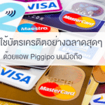 macthai-5-tips-using-credit-card-with-piggipo-app-on-ios-android-cover