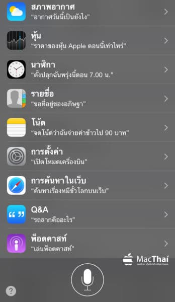 macthai-apple-support-thai-language-siri-in-ios-8-3-beta-003