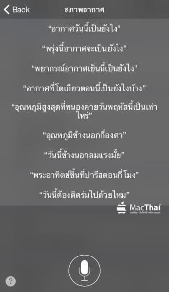macthai-apple-support-thai-language-siri-in-ios-8-3-beta-004