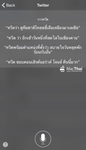 macthai-apple-support-thai-language-siri-in-ios-8-3-beta-005