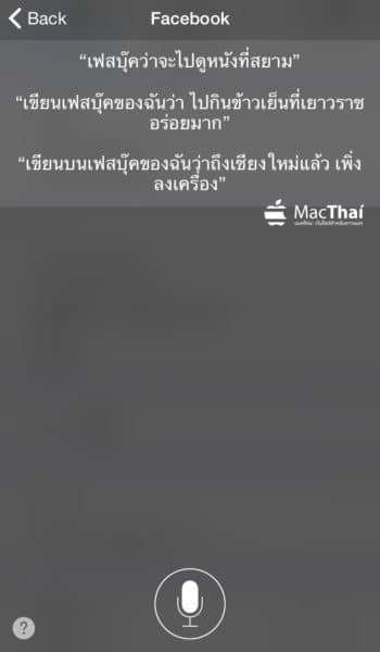 macthai-apple-support-thai-language-siri-in-ios-8-3-beta-006