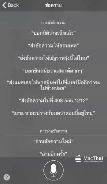 macthai-apple-support-thai-language-siri-in-ios-8-3-beta-007