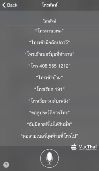 macthai-apple-support-thai-language-siri-in-ios-8-3-beta-008