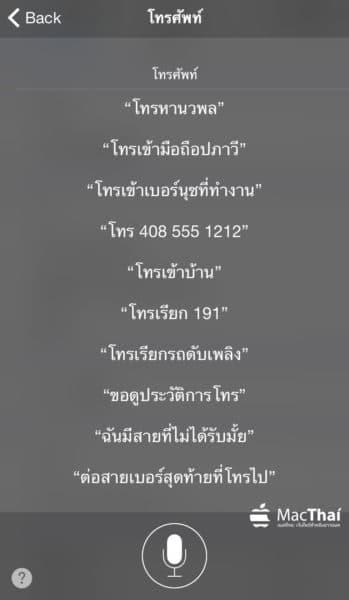 macthai-apple-support-thai-language-siri-in-ios-8-3-beta-008