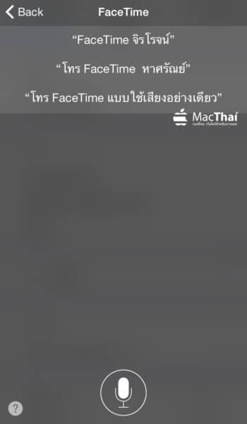macthai-apple-support-thai-language-siri-in-ios-8-3-beta-009