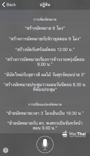 macthai-apple-support-thai-language-siri-in-ios-8-3-beta-011