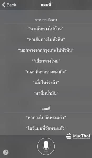 macthai-apple-support-thai-language-siri-in-ios-8-3-beta-012