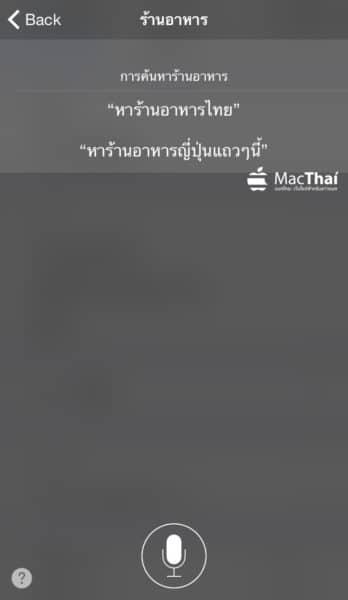 macthai-apple-support-thai-language-siri-in-ios-8-3-beta-013