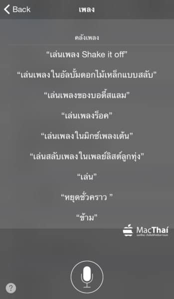 macthai-apple-support-thai-language-siri-in-ios-8-3-beta-014