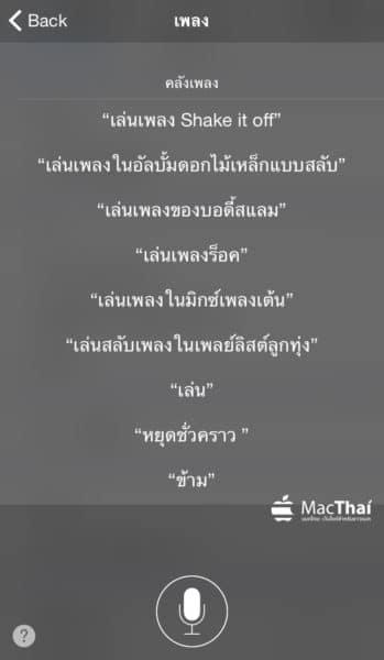 macthai-apple-support-thai-language-siri-in-ios-8-3-beta-014