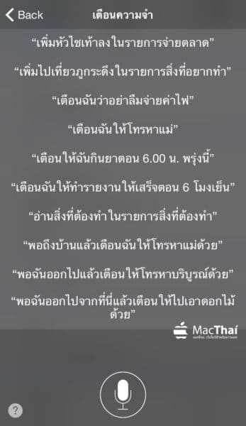 macthai-apple-support-thai-language-siri-in-ios-8-3-beta-015