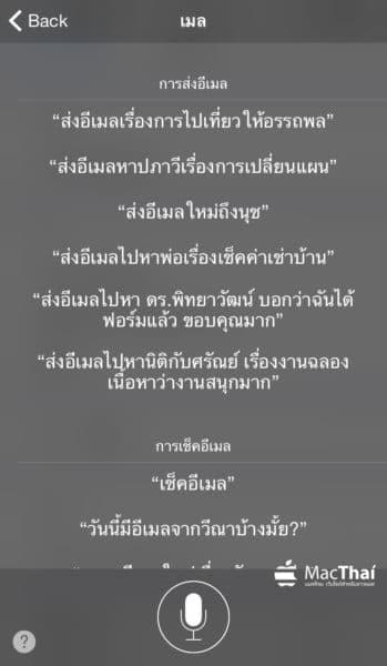 macthai-apple-support-thai-language-siri-in-ios-8-3-beta-016