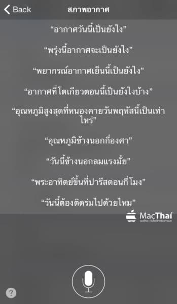 macthai-apple-support-thai-language-siri-in-ios-8-3-beta-017