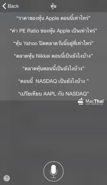 macthai-apple-support-thai-language-siri-in-ios-8-3-beta-018