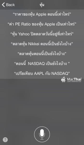 macthai-apple-support-thai-language-siri-in-ios-8-3-beta-018