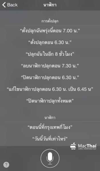 macthai-apple-support-thai-language-siri-in-ios-8-3-beta-019