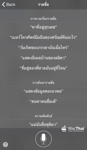 macthai-apple-support-thai-language-siri-in-ios-8-3-beta-020