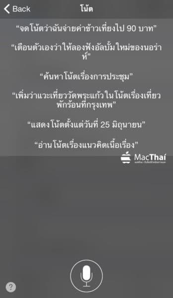 macthai-apple-support-thai-language-siri-in-ios-8-3-beta-021