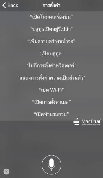 macthai-apple-support-thai-language-siri-in-ios-8-3-beta-022