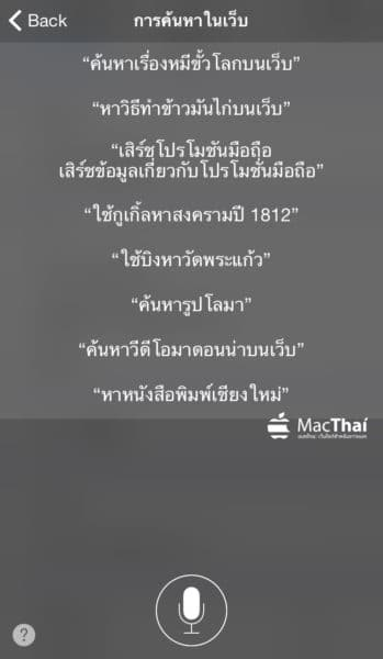 macthai-apple-support-thai-language-siri-in-ios-8-3-beta-023