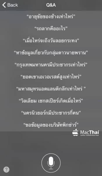 macthai-apple-support-thai-language-siri-in-ios-8-3-beta-024