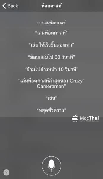 macthai-apple-support-thai-language-siri-in-ios-8-3-beta-025