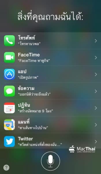 macthai-apple-support-thai-language-siri-in-ios-8-3-beta-2