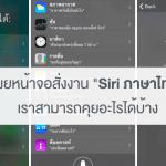 """เผยหน้าจอสั่งงาน """"Siri ภาษาไทย"""" เราสามารถคุยอะไรได้บ้าง"""