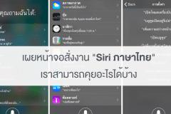 macthai-apple-support-thai-language-siri-in-ios-8-3-beta-cover