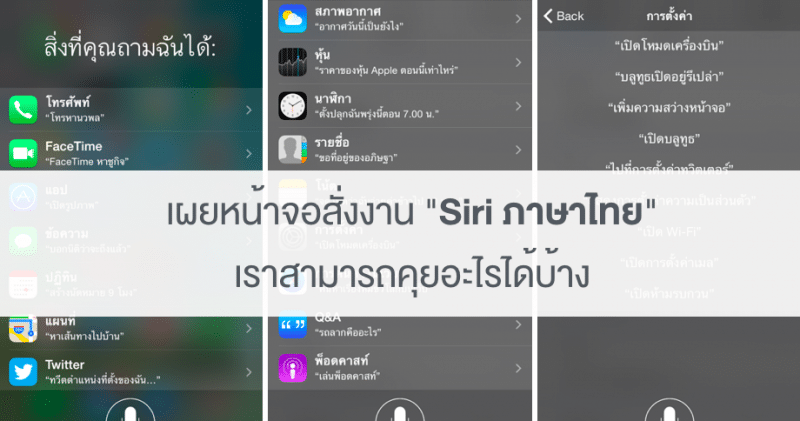 macthai-apple-support-thai-language-siri-in-ios-8-3-beta-cover