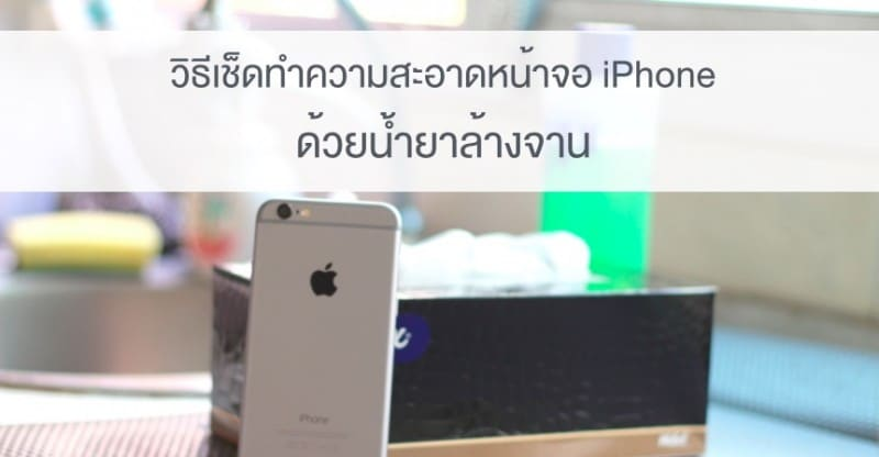 macthai-how-to-clean-iphone-ipad-screen-with-dishwashing-liquid