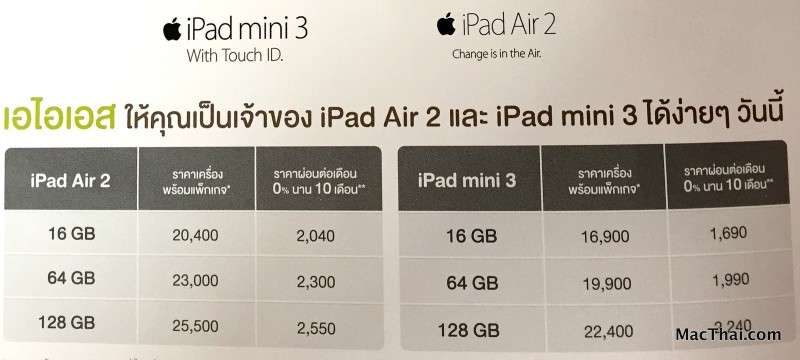 macthai-iphone-6-and-6-plus-promotion-truemove-h-ais-dtac-thailand-mobile-expo-002