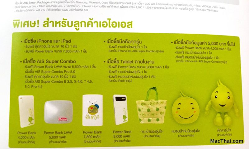 macthai-iphone-6-and-6-plus-promotion-truemove-h-ais-dtac-thailand-mobile-expo-005