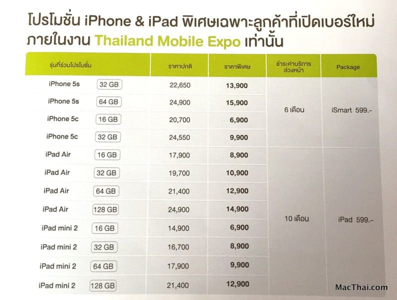 macthai-iphone-6-and-6-plus-promotion-truemove-h-ais-dtac-thailand-mobile-expo-00a