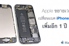 apple-extend-iphone-5-battery-replacement-free-until-2016