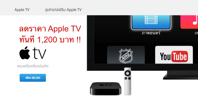 apple-reduce-price-apple-tv-from-4500-to-3300-baht