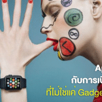 บทความพิเศษ: Apple Watch กับการเปิดโลกแฟชั่น ที่ไม่ใช่แค่ Gadget IT อีกต่อไป