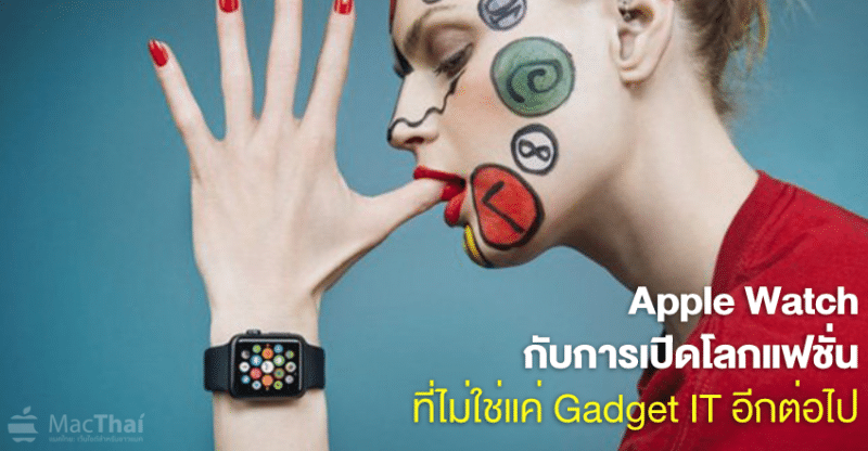 apple-watch-is-fashion-and-fitness-product-not-gadget-it
