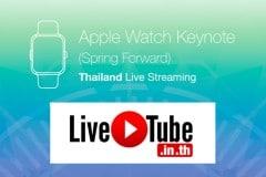 apple-watch-keynote-macthai-event-livetube