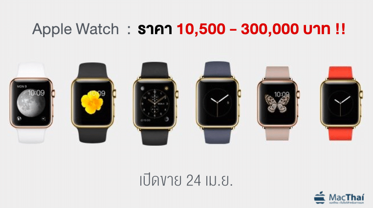 apple-watch-price-at-10500-to-300000-baht-sell-on-24-april-cover