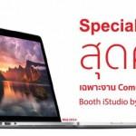 รวมโปรโมชั่นลดราคา MacBook และ iPad ในงาน Commart Thailand 2015