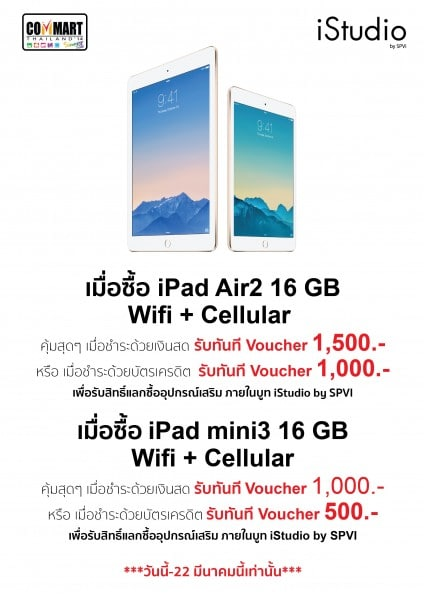 commart-thailand-2015-istudio-by-spvi-macbook-ipad-sell-1