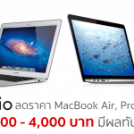 iStudio ประกาศลดราคา MacBook Air, Pro ล้างสต๊อก 3,000 – 4,000 บาท มีผลทันที !!