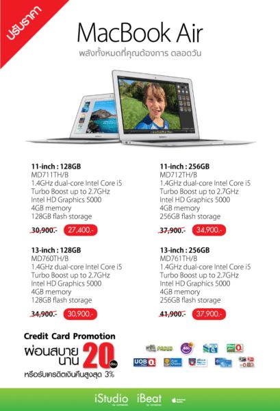 istudio-reduce-macbook-air-pro-price-by-3000-4000-baht-2