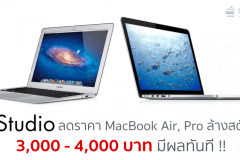 istudio-reduce-macbook-air-pro-price-by-3000-4000-baht