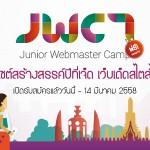 Junior Webmaster Camp ครั้งที่ 7 ค่ายปั้นนักพัฒนาเว็บระดับมัธยม เปิดรับสมัครแล้ว !!