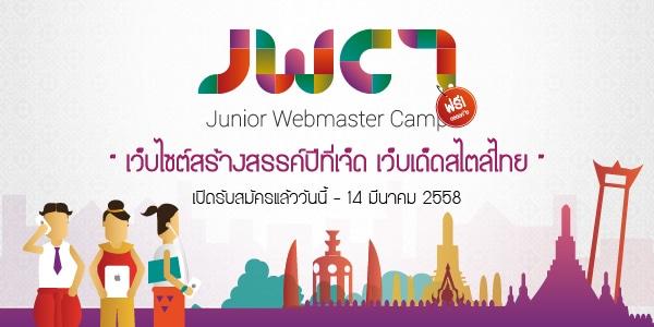 jwc-7-banner